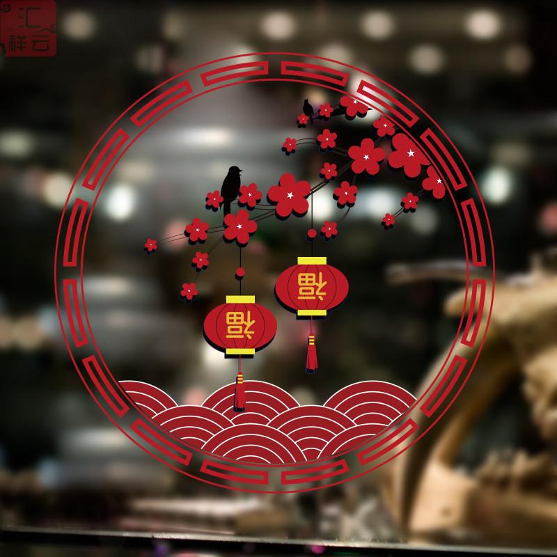 春节静电商场橱窗装饰贴玻璃门贴纸