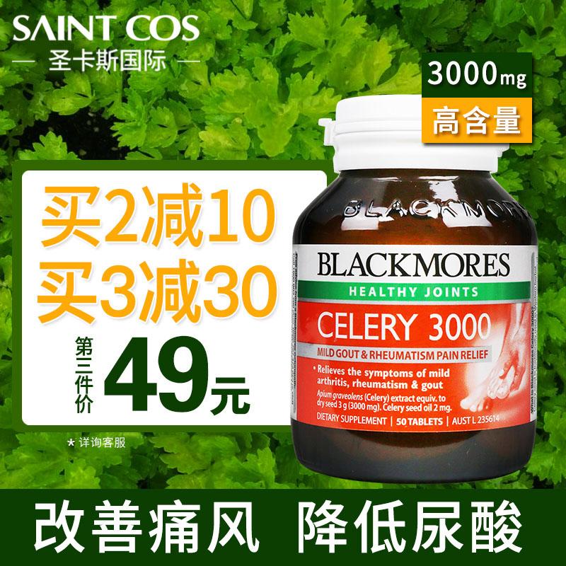 西芹籽 澳洲通风blackmores尿酸高 降尿酸50粒澳佳宝芹菜籽精华