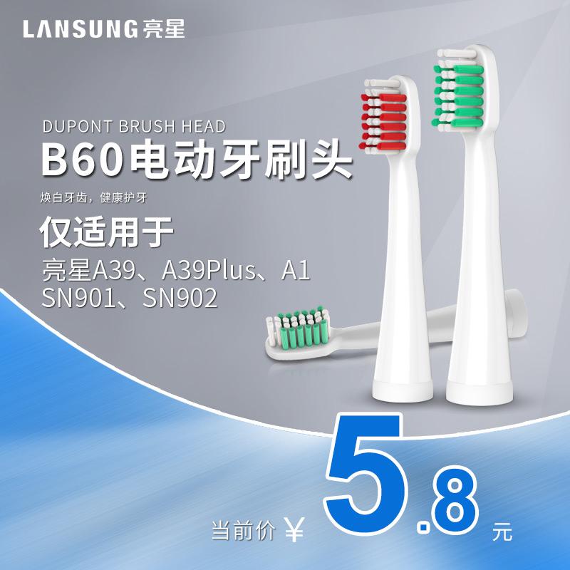 Только головка Bright Star U1 A39 A39Plus A1 SN901 SN902 Зубная щетка для замены зубной щетки