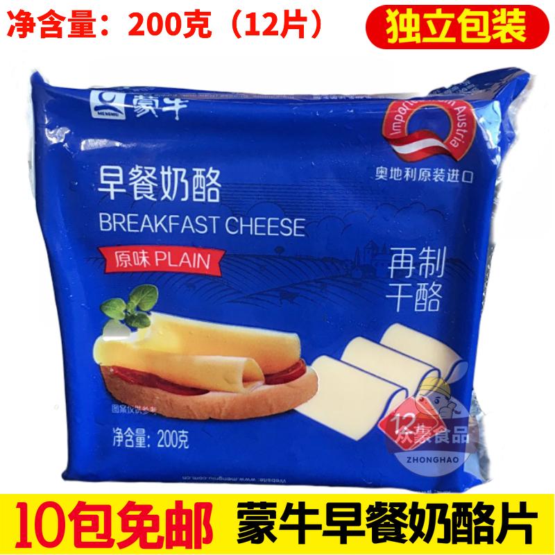 12.50元包邮蒙牛芝士片200g 原味三明治奶酪片 商用蒙牛早餐奶酪片独立芝士片
