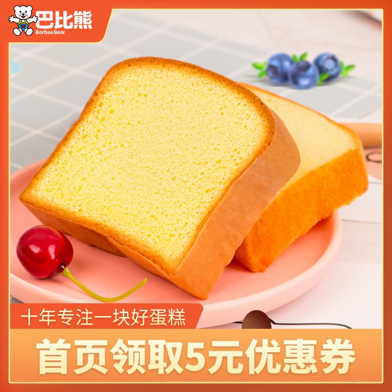 巴比熊西式戚风蛋奶鸡蛋糕点面包
