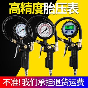 胎压表气压表高精度带压力充气头汽车轮胎压监测器计加气枪打气嘴