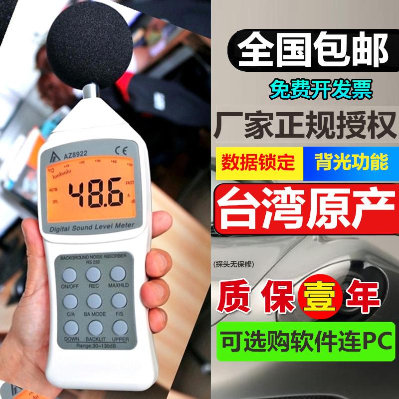 台湾衡欣高精度噪音计AZ8922背光分贝仪 声级计 噪声测试仪AZ8921