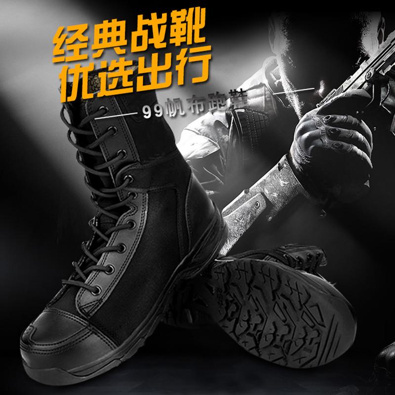 火蓝刀锋夏季99帆布作战靴男作训鞋军靴登山靴SFB训练透气陆战靴