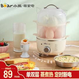 小熊煮蛋器蒸蛋器家用多功能自动断电双层定时小型蛋羹机早餐神器