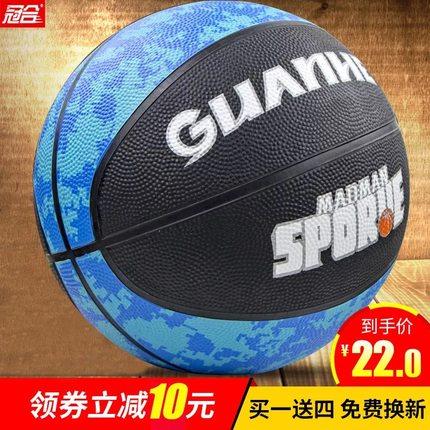 冠合篮球室外水泥地耐磨小学生儿童手感5号7号成人青少年篮球装备