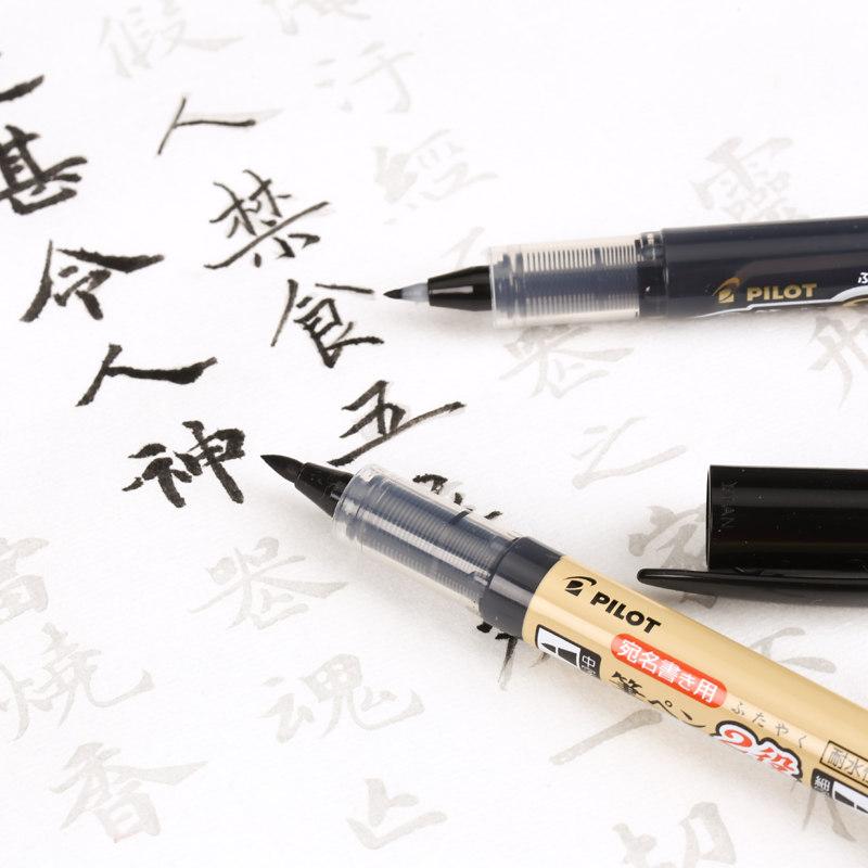 日本PILOT百乐 双头毛笔直液式书法绘画科学楷笔 SVW-20KSN/20KK