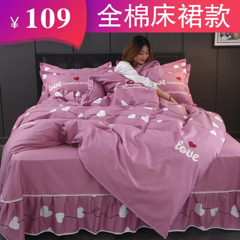 100%全棉床裙款四件套床上用品韩式公主风床罩式纯棉三件套4件套