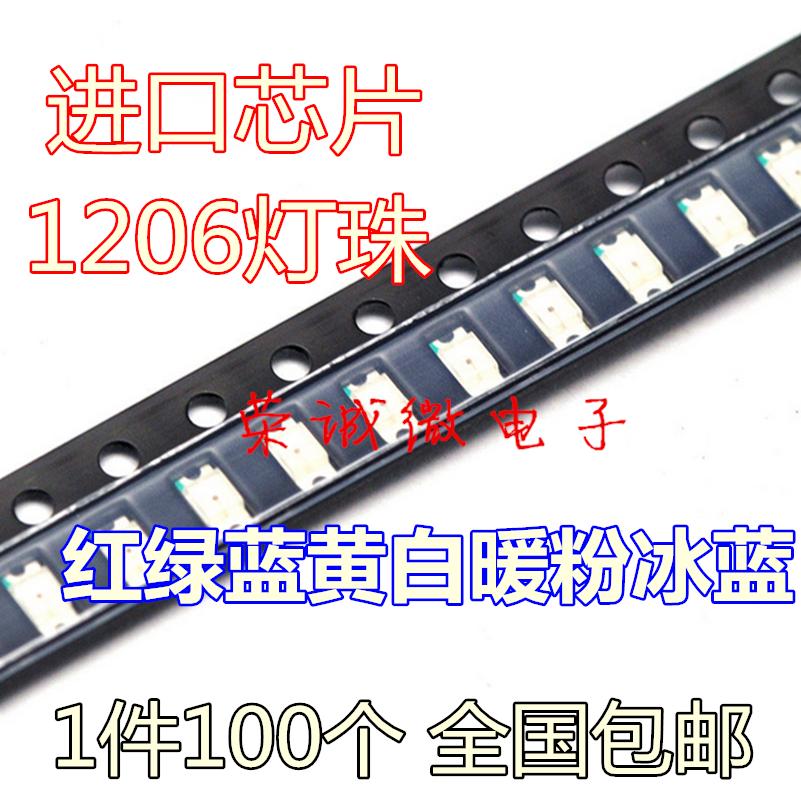 SMD импорт LED 3216 1206 участок витые бусины LED свет трубка белый зеленый синий и красный ревень теплый ледяной синий