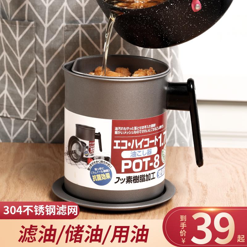 日式油壶家用日本不锈钢过滤网装油瓶厨房防漏大小号猪油渣储油罐