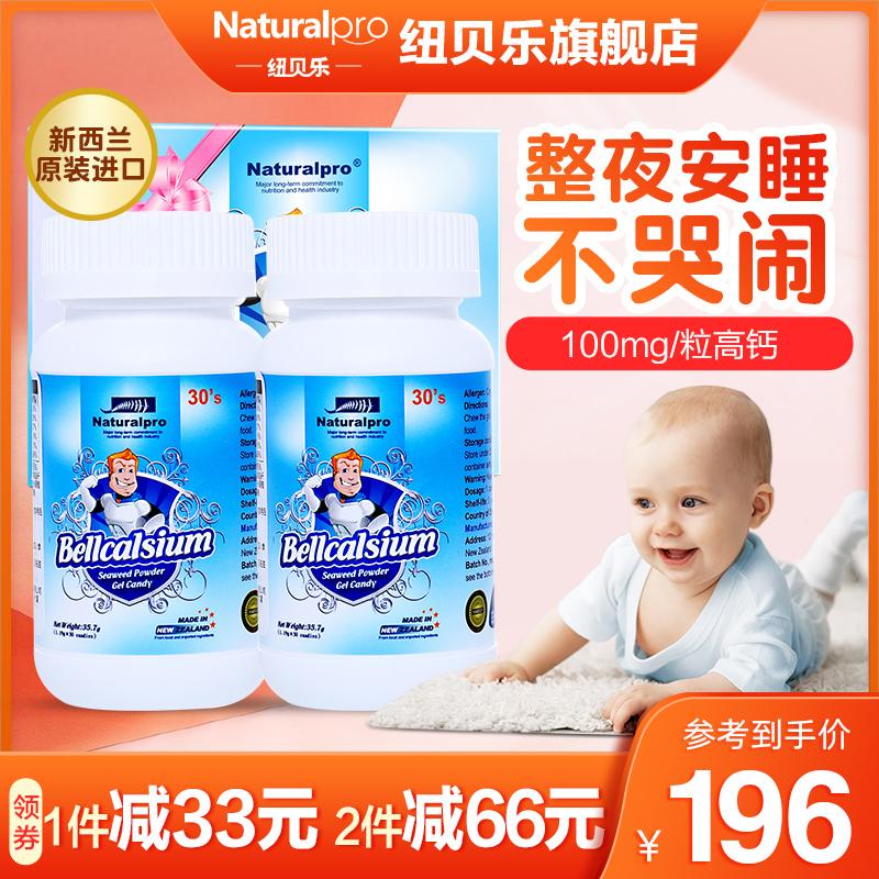 纽贝乐进口钙婴儿海藻钙凝胶糖果儿童婴幼儿3个月液体钙胶囊营养