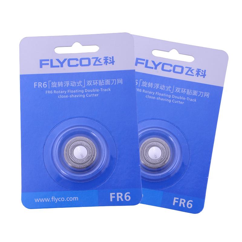 FS711FS323FS812FS871FS330单片刃头网配件FR6飞科剃须刃刃片