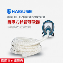 Hai gu hg-cz self-priming long tube air respirator single long tube respirator long tube gas mask