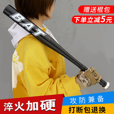 Baseball bats men and girls legal self-defense vehicle weapons fighting equipment mace professional soft steel cue