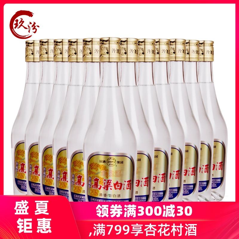 汾酒集团杏花村整箱42度典藏白酒