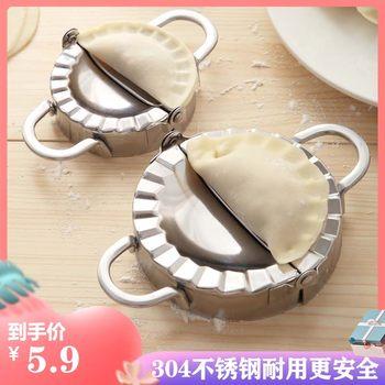 【三个装】家用包饺子模具