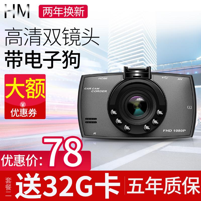 汽车载行车记录仪单双镜头高清夜视360度全景24小时监控倒车影像