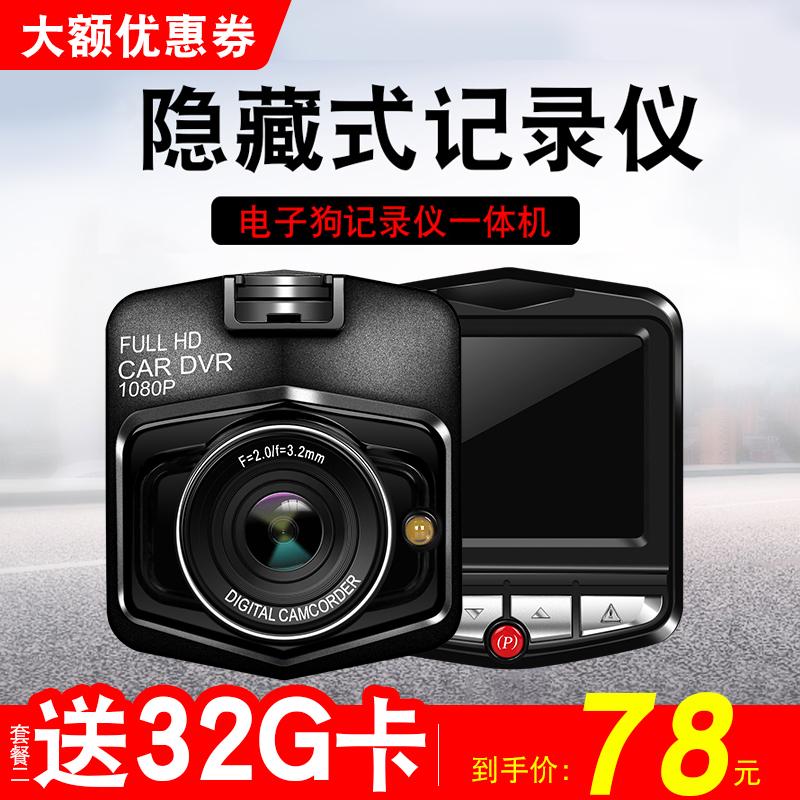 新款汽车载行车记录仪单双镜头高清夜视360度全景无线24小时监控