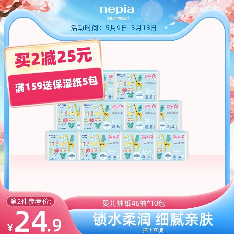 妮飘羢の棉抽纸婴儿专用保湿纸巾面巾...