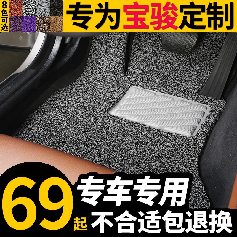 2018款510宝骏310w/560/630宝俊530地毯专车专用汽车脚垫子丝圈16