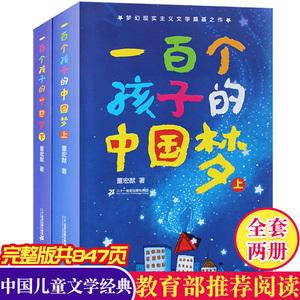 【完整版】一百个孩子的中国梦 上下共2册100个孩子的中国梦百年百部儿童文学书系7-10-12岁中小学生课外阅读书籍董宏猷著正能量书