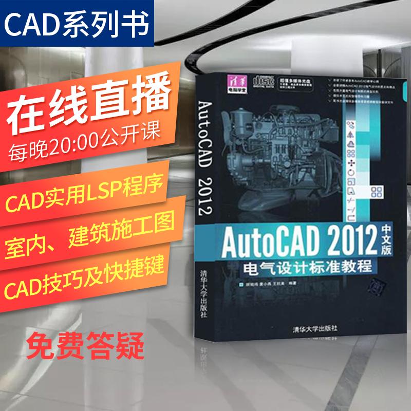 【出版社直供】AutoCAD2012中文版电气设计标准教程配光盘cad教程书籍 autocad软件cad入门教程完全自学一本通