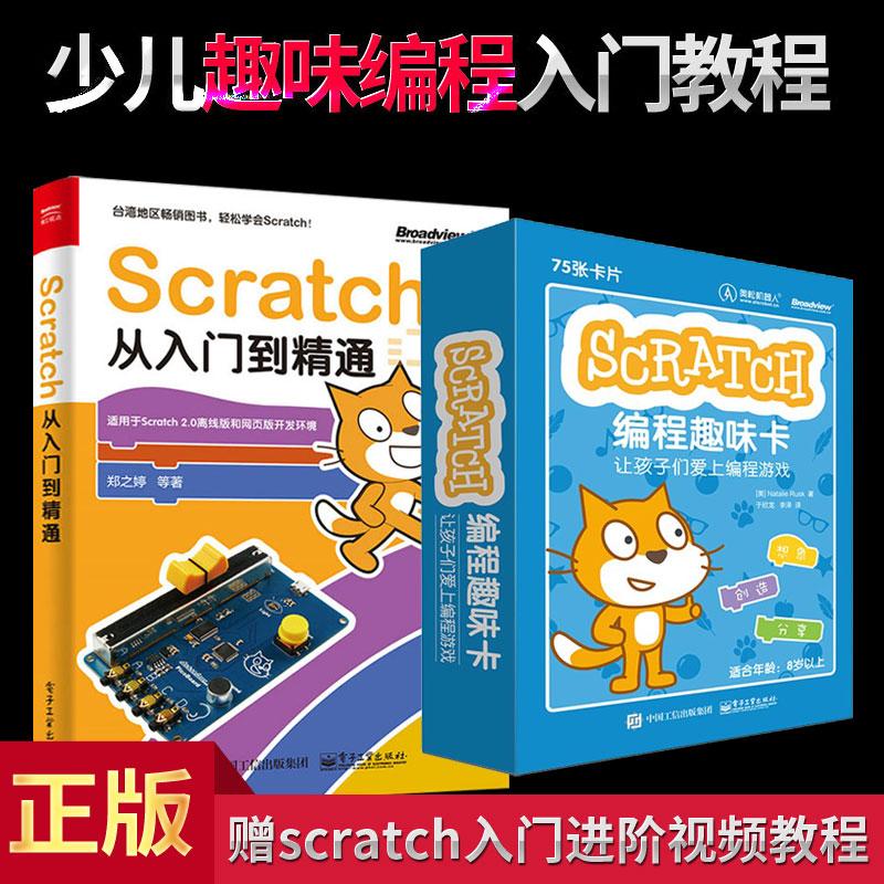 【赠视频】scratch从入门到精通 编程趣味卡 好玩的scratch少儿趣味编程书籍 编程真好玩 少儿童编程入门教程趣学scratch编程书籍