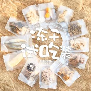 寵物凍干貓咪營養零食網紅多春魚雞肉鵪鶉營養貓糧分裝試吃