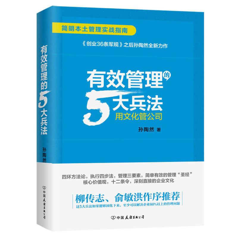 有效管理的5大兵法(用文化管公司)(精)