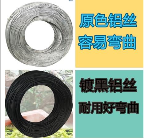 热销原色镀黑退火铝线盆景造型专业铝丝园艺 铝丝 diy捆扎铝丝
