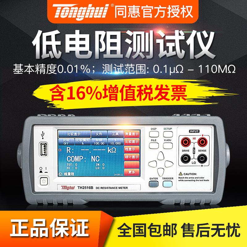 Tonghui TH2512B Тестер с низким сопротивлением постоянного тока TH2516B Измеритель с низким сопротивлением Миллиомметр Микро-омметр TH2515
