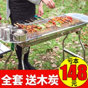 全套烧烤工具不锈钢野外碳烤肉炉家用烧烤架户外烧烤炉子大号木炭