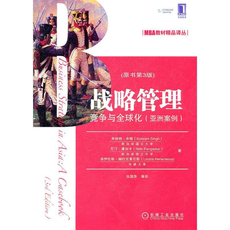 194512|【正版】战略管理竞争与全球化(亚洲案例)(原书第3版)