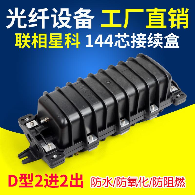 Свет кабель подключать продолжать коробка 144 ядро соединитель коробка квадрат 2 продвижение 2 из водонепроницаемый перезаряжаемый газ полка пустой прямо похоронить свет хорошо соединитель пакет
