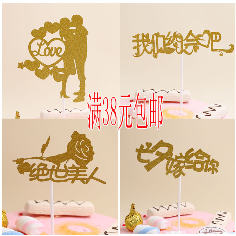 Qixi Valentines day flag up love the most beautiful marry you plug in cake baking decoration wedding love plug-in