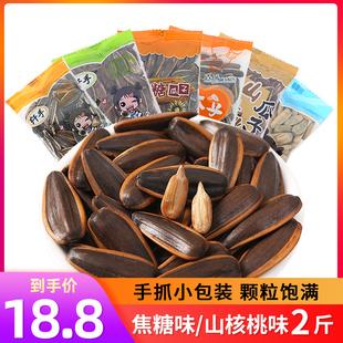 焦糖味山核桃味瓜子五香味奶油2斤装小包装零食葵花籽1000g