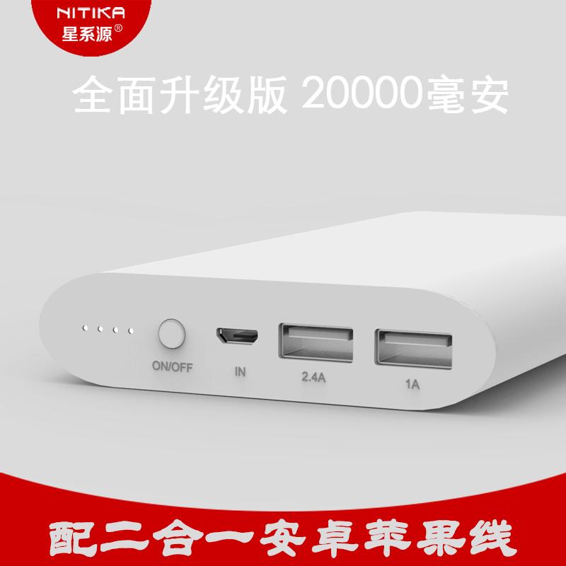 NITIKA星系源20000M毫安大容量充电宝 正品手机通用移动电源DC223