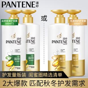 潘婷洗发水护发素套装正品修护干枯发 女柔顺滑润发乳发膜1000ml品牌