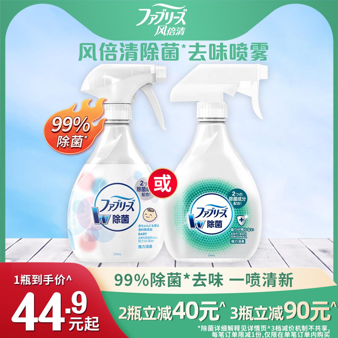 宝洁风倍清织物除菌喷雾370ml单瓶鞋子衣物除臭59.9元