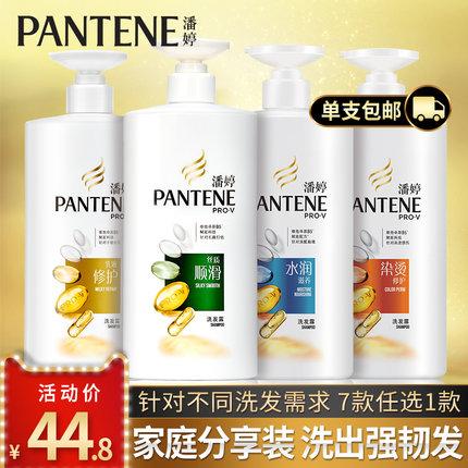 潘婷氨基酸洗发水露洗头发膏控油去屑丝质柔顺乳液修护烫染750ml