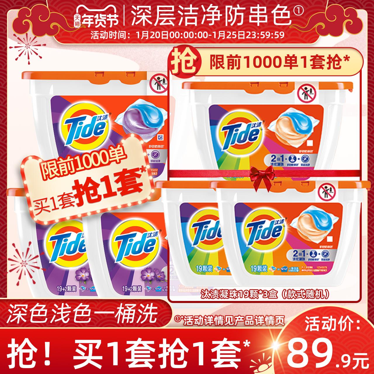 宝洁汰渍防串色洗衣凝珠3盒香水型洁净护衣护色香水型实惠装图片