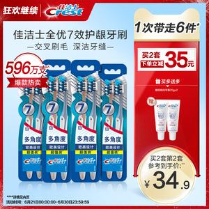 佳洁士全优7效软毛牙刷牙缝刷软毛组合装8支男女家用手动牙刷