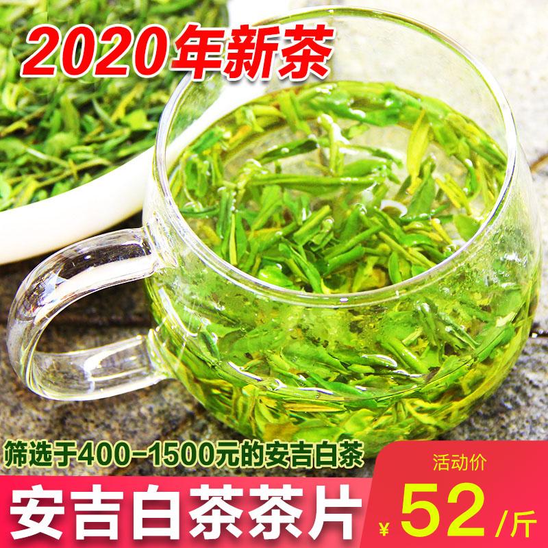 2020年新茶叶安吉白茶茶片500g特级白茶碎片绿-安吉白片(陆羽经旗舰店仅售52元)