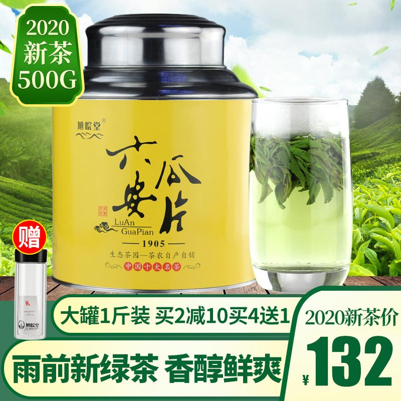 六安瓜片2020新茶散装500g雨前特级绿茶茶叶安-六安瓜片(陆羽经旗舰店仅售132元)