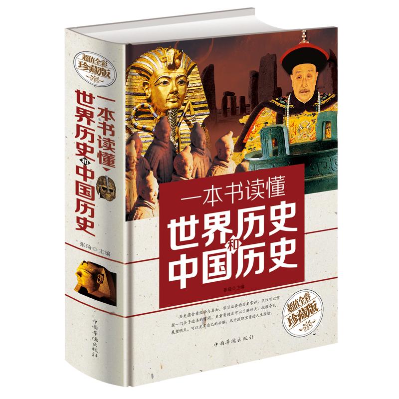 正版 一本书读懂世界史和中国史 物美全彩珍藏版 彩图加厚精装 历史知识读物书籍 世界历史和中国历史 全套中国史世界史书籍