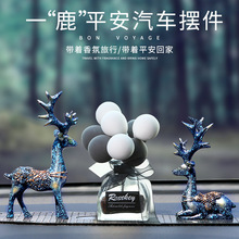 Car accessories, one deer, safe car accessories, car perfume seat, fragrant, high-grade ins wind, a safe trip to fawn.