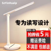 雅格小台灯护眼书桌学生宿舍卧室床头灯学习充电插电两用夹子台风