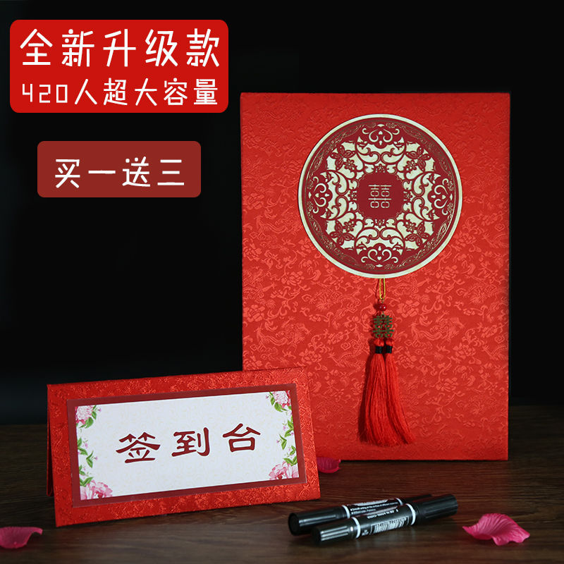 婚礼签到本中式结婚签名册礼金薄签到簿嘉宾礼薄记账本结婚用品