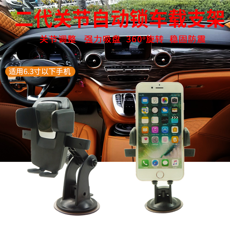 Joint second generation suction cup automatic lock mobile phone bracket car holder navigation anti fall multi-functional universal bracket wholesale