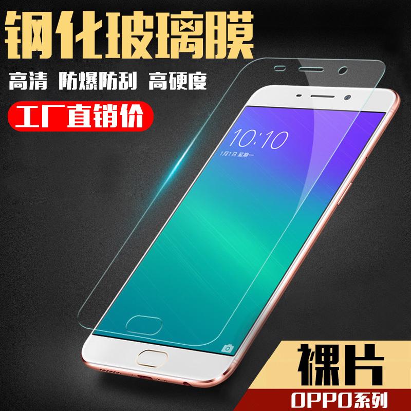 OPPO R9 S R11 S plus A59 R15 R7007手机钢化玻璃贴膜批发